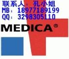 2016年德國杜塞爾多夫國際醫院及醫療設備展覽會--MEDICA 2016