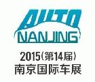 2015(第十四屆)南京國際汽車展覽會