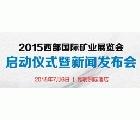 2015西部國際礦業展覽會新聞發布會