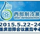 2015中國西部國際制冷、空調、供熱、通風及食品冷凍加工展