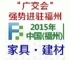 廣交會暨中國(福州)國際家具・建材裝飾品博覽會