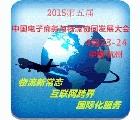 2015第五屆中國電子商務與物流協同發展大會