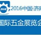 2016中國・濟南國際五金展覽會