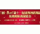 2016湖南酒店用品及商用廚具展覽會