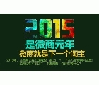 2015年國際微商品牌博覽會