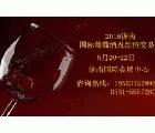 2016濟南葡萄酒及烈酒交易會